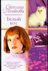 Полякова С. - Белый кот' обложка книги