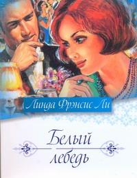 Ли Л.Ф. - Белый лебедь обложка книги