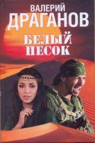 Драганов Валерий - Белый песок' обложка книги