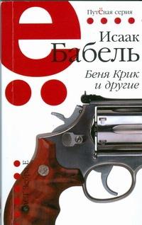 Бабель И.Э. - Беня Крик и другие обложка книги