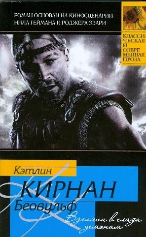 Кирнан Кэтлин - Беовульф обложка книги