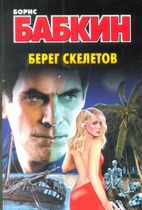 Берег скелетов Бабкин Б.Н.