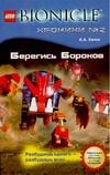 Хапка К.А. - Берегись Бороков' обложка книги