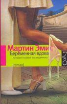 Эмис Мартин - Беременная вдова' обложка книги