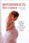 Клэйтон В. - Беременность без страха' обложка книги