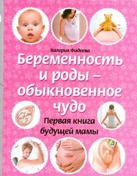 Валерия Фадеева - Беременность и роды - обыкновенное чудо обложка книги