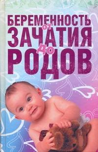 Беременность от зачатия до родов