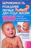 Беременность, рождение, первые два года жизни