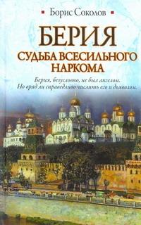 Соколов Б.В. - Берия. Судьба всесильного наркома обложка книги
