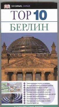 Берлин - фото 1