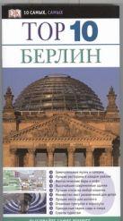 Шойнеман Юрген - Берлин' обложка книги