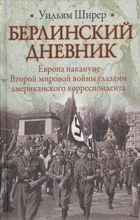 Берлинский дневник Ширер Уильям