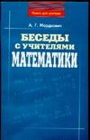 Беседы с учителями математики Мордкович А.Г.