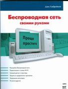 Хабрейкен Д. - Беспроводная сеть своими руками' обложка книги