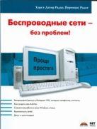 Радке Хорст-Дите - Беспроводные сети - без проблем!' обложка книги