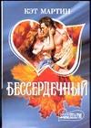 Мартин К. - Бессердечный' обложка книги