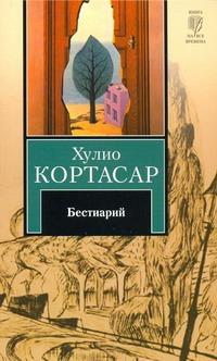Кортасар Х. Бестиарий ISBN: 978-5-17-064748-4 наумов и тени книга 1 бестиарий