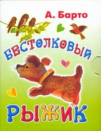 Бестолковый рыжик Барто А.Л.