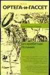 Ортега-и-Гассет Х. - Бесхребетная Испания' обложка книги