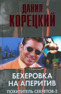 Бехеровка на аперитив. Похититель секретов-2 Корецкий Д.А.