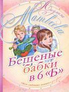 Матвеева Л.Г. - Бешеные бабки в 6 Б' обложка книги
