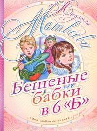 """Матвеева Л.Г. - Бешеные бабки в 6 """"Б"""" обложка книги"""