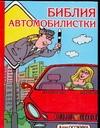 Осокина А.В. - Библия автомобилистки, или расслабьтесь - за рулем женщина' обложка книги