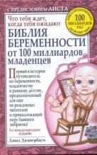 Джавербаум Дэвид - Библия беременности от 100 миллиардов младенцев' обложка книги