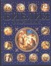 Библия в картинках Полянская И.