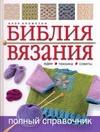 Кромптон К. - Библия вязания' обложка книги