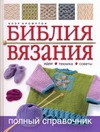 Кромптон К. - Библия вязания обложка книги