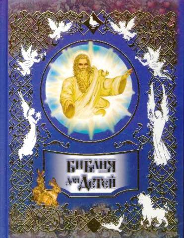 Полянская И. Библия для детей книги эксмо иллюстрированная библия избранные истории для семейного чтения
