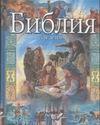 Барнс Т. - Библия для детей' обложка книги