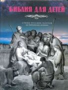 Соколов А. - Библия для детей. Стихи русских поэтов на библейские мотивы' обложка книги