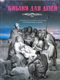 Библия для детей. Стихи русских поэтов на библейские мотивы Соколов А.
