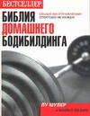 Библия домашнего бодибилдинга Андрианов П.И.