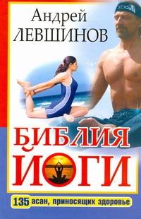 Библия йоги. 135 асан, приносящих здоровье - фото 1