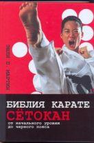 Мартин Э.П. - Библия карате сётокан' обложка книги