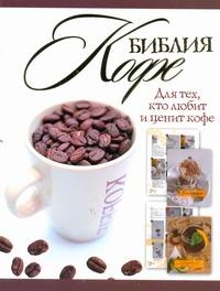 Библия кофе Бузмаков А