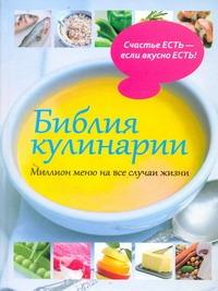 Библия кулинарии. Миллион меню на все случаи жизни - фото 1