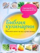 Лакинс Шейла - Библия кулинарии. Миллион меню на все случаи жизни' обложка книги