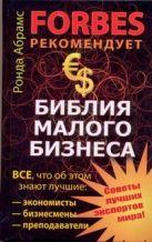 Абрамс Р. - Библия малого бизнеса. Все, что об этом знают лучшие экономисты, бизнесмены, пре' обложка книги