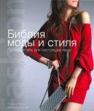 Пирас К. - Библия моды и стиля' обложка книги