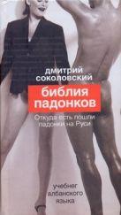 Соколовский Дмитрий - Библия падонков, или Учебнег Албанского языка' обложка книги