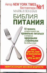 Библия питания. 64 правила, которые позволят вам правильно питаться Поллан Майкл