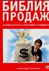 """Библия продаж. Настольная книга """"продажного"""" менеджера Соломатин А."""