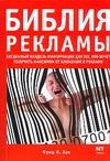 Хан Ф.И. - Библия рекламы' обложка книги