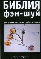 Громова Вероника - Библия фэн-шуй' обложка книги