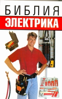 Библия электрика Белов Н.В.