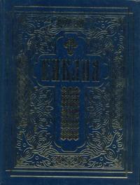 Доре Г. - Библия. Книги Священного Писания Ветхого и Нового Завета обложка книги
